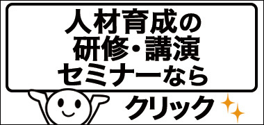 梨木操【人材育成の研修講師・ 講演家】